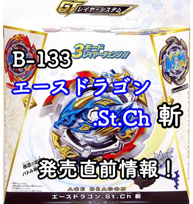 【ベイブレードバーストGT】B,133 エースドラゴン.St.Ch 斬 発売直前情報!