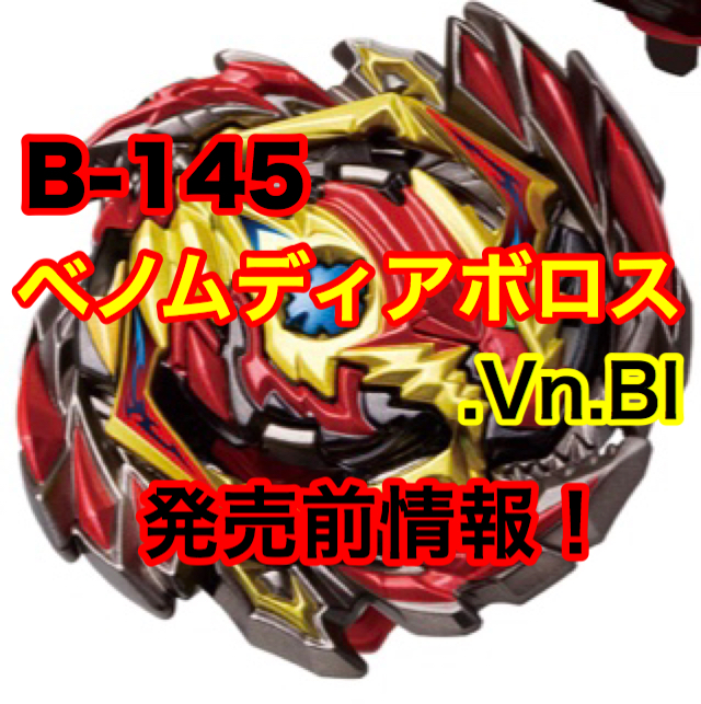 【ベイブレードバーストGT】B,145 ベノムディアボロス.Vn.Bl 発売前情報!